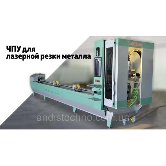 Лазерний верстат ЧПК труборіз