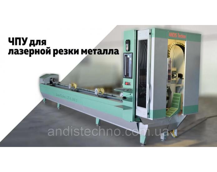 Лазерний верстат ЧПК труборіз з автоматичним патроном